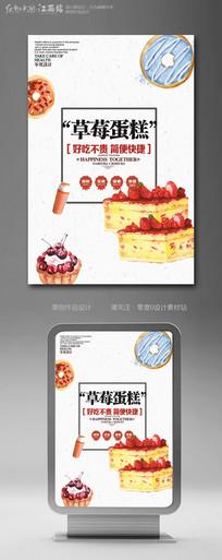 创意美食草莓蛋糕海报设计模版