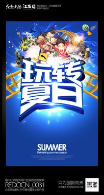 创意玩转夏日游乐场夏季宣传海报设计