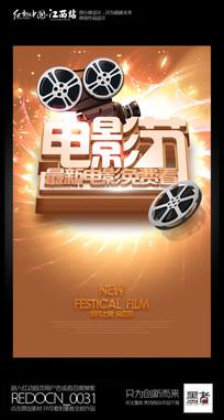 大气创意电影节新片电影宣传海报设计