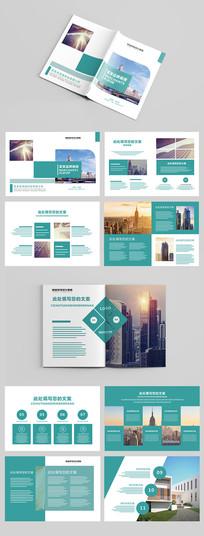 大气时尚企业画册