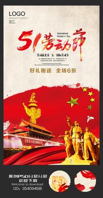 大气中国风五一劳动节海报设计