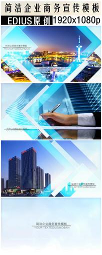 edius科技企业公司商务宣传模板