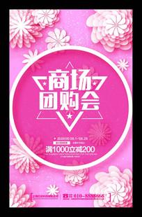 粉色时尚商场团购会海报