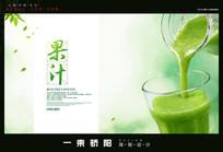 果汁海报设计PSD