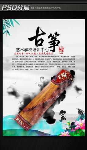 古筝培训海报设计