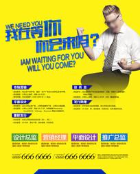 黄色背景广告公司招聘海报