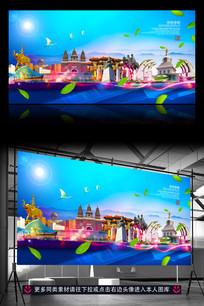 呼和浩特旅游宣传广告背景模板
