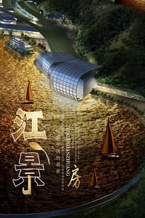 江景房地产广告宣传海报