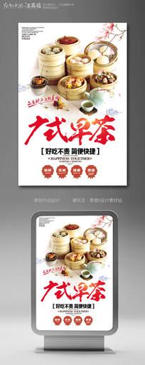 简洁美食广式早茶海报设计模版