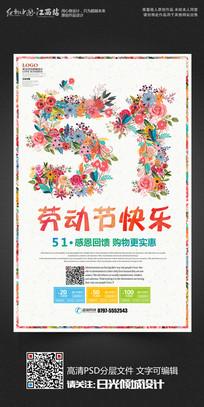 简约五一劳动节宣传促销海报设计
