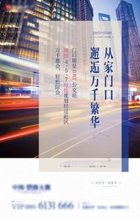 交通便捷微信海报设计