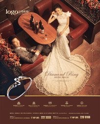 结婚送钻戒海报