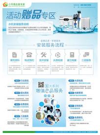 净水器产品单页设计
