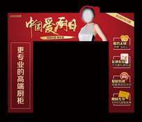 金牌橱柜中国爱厨日拱门