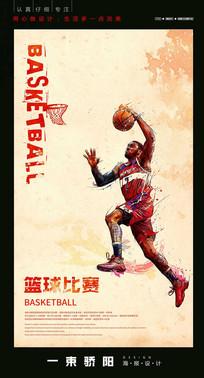 篮球比赛宣传海报 PSD