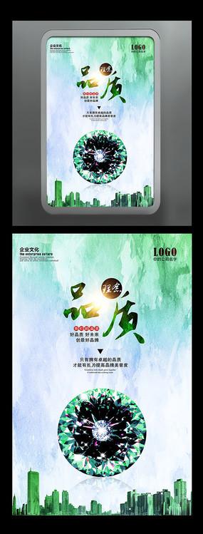 绿色水彩创意品质企业文化展板