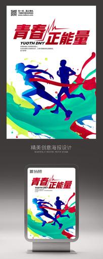 青春正能量54青年节海报设计