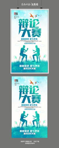 清新大学校园辩论大赛活动宣传海报