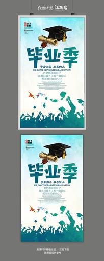 清新风毕业季海报