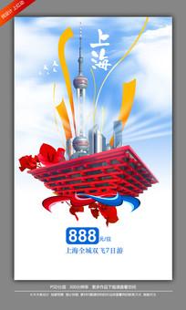 上海旅游海报设计