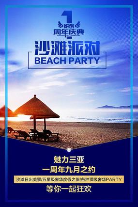 沙滩派对造势宣传海报