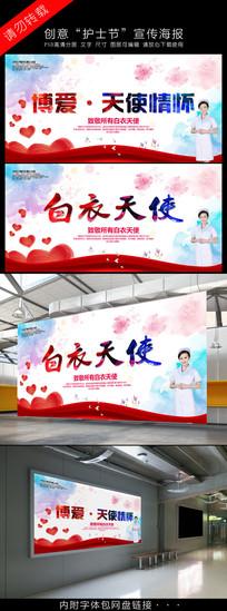 水彩护士节海报