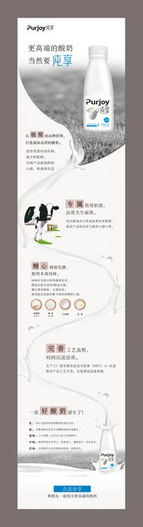 酸奶微信长图广告