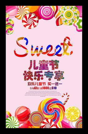 糖果六一儿童节海报设计