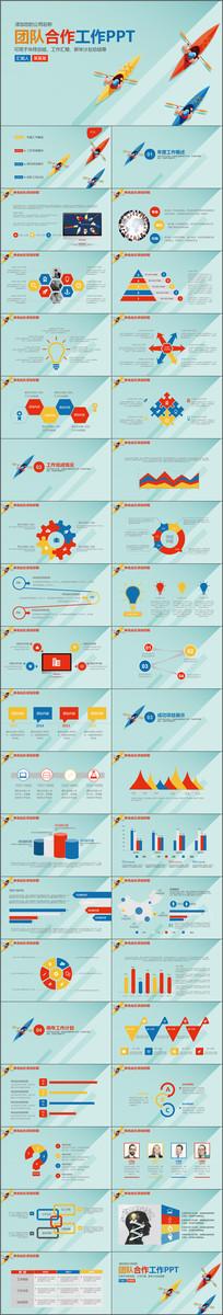 团队合作员工培训公司简介企业文化宣传动态ppt模板