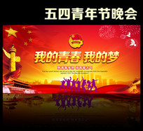 五四青年节共青团文艺晚会舞台背景展板