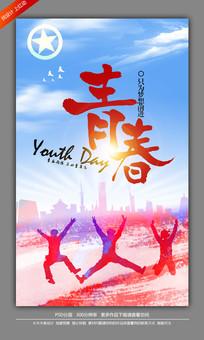 五四青年节青春海报设计