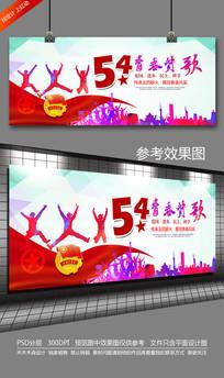 五四青年节青春赞歌舞台背景