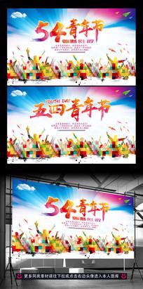 五四青年节舞台背景宣传展板设计