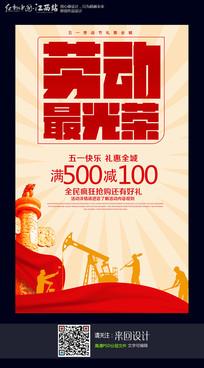 五一劳动节海报设计