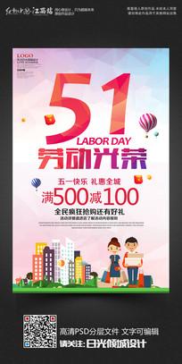 五一劳动节宣传促销海报设计