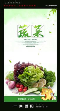 新鲜蔬菜宣传海报设计PSD
