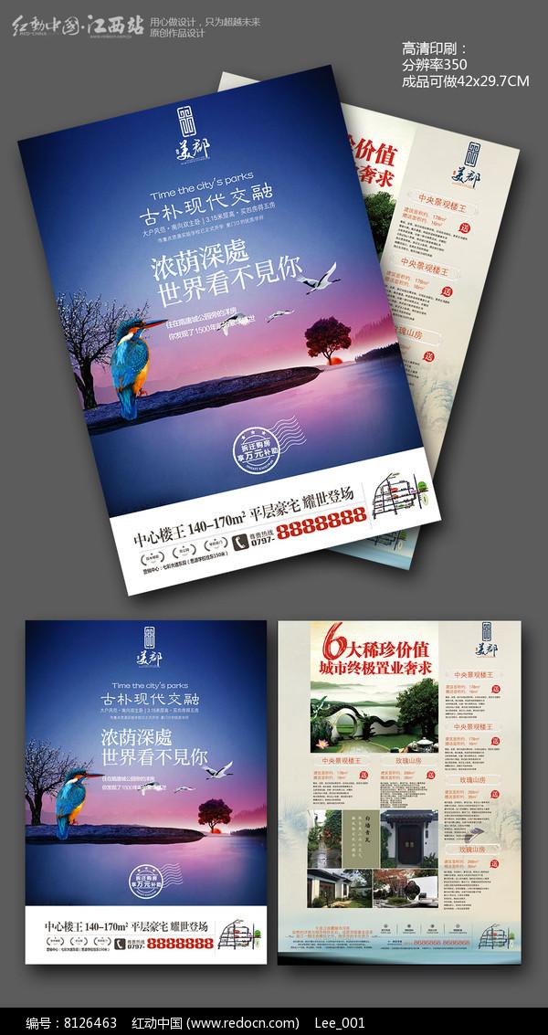海报设计/宣传单/广告牌 宣传单|彩页|dm单 意境创意地产宣传单设计