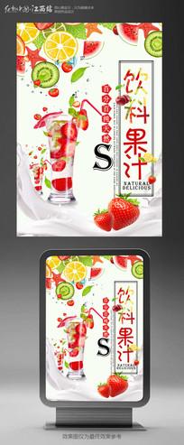 饮料果汁水果创意海报