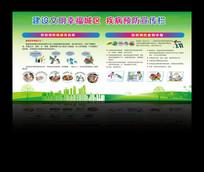 预防肠道传染病食物中毒宣传栏