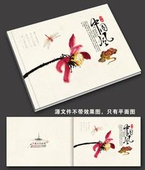 中国风水墨荷花画册封面
