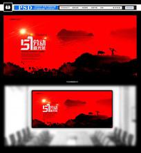 中国红51劳动节海报