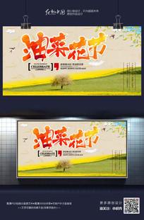 最新时尚油菜花节宣传海报素材