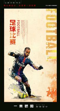 足球海报设计