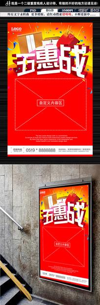51劳动节降价促销海报设计