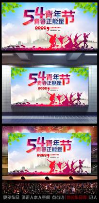 54青年节青春正能量展板背景设计