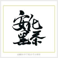 安化黑茶毛笔字