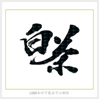白茶毛笔字