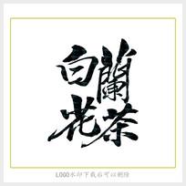 白兰花茶毛笔字