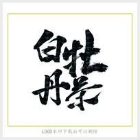 白牡丹茶毛笔字