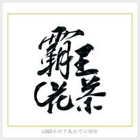 霸王花茶毛笔字
